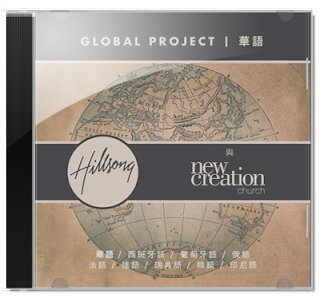 Hillsong - Global Project Mandarin 2012