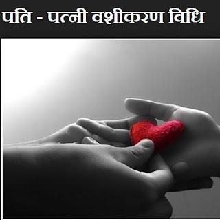 स्त्री पुरुष वशीकरण का उपाय , Husband Wife Vashikaran