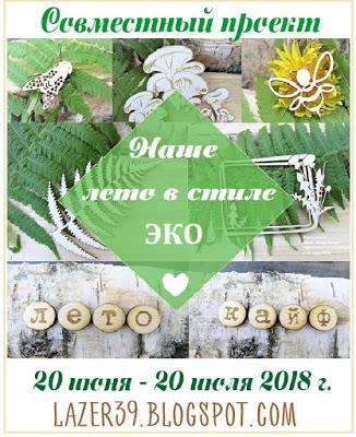"""""""Наше лето в стиле ЭКО"""""""