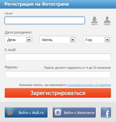 фотострана регистрация