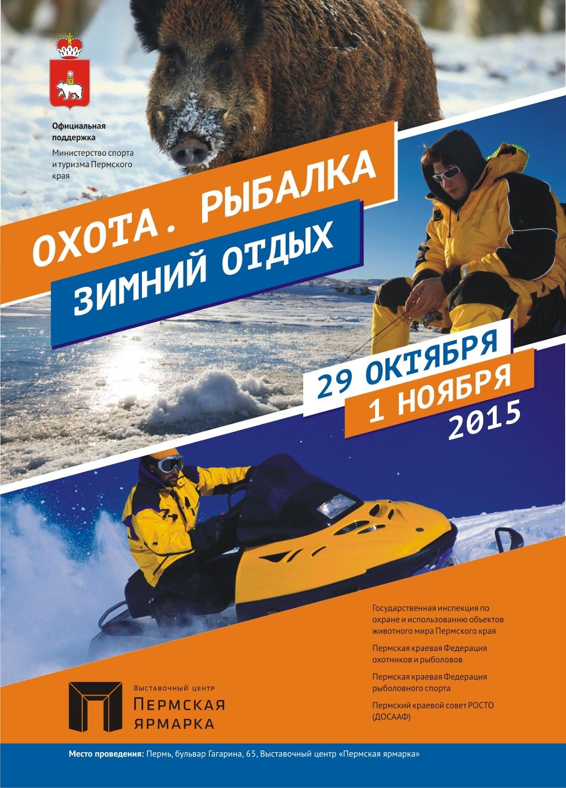 туризм и рыбалка в пермском крае