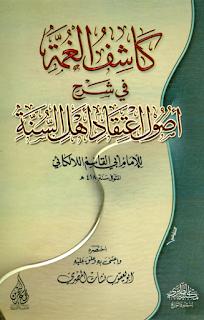 حمل كتاب كاشف الغمة في شرح أصول اعتقاد أهل السن - أبي القاسم الالكائي