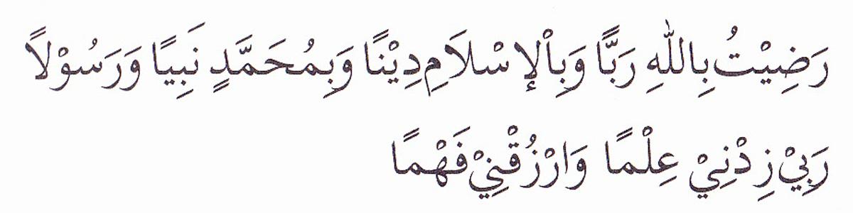 islam sebagai agamaku dan aku rela muhammad sebagai nabi dan rasulku