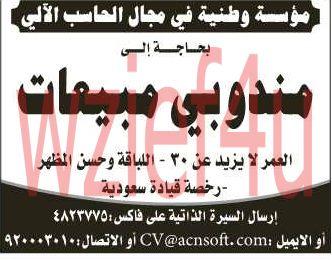 وظائف خالية السعودية : وظائف جريدة الرياض الأحد 14 أبريل 2013 - 14-04-2013 - 4 جماد أخر 1434