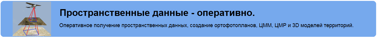 "ООО ""Эридан"" Оперативная аэрофотосъемка"