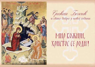 Mir bozji Hristos se rodi, Srbija