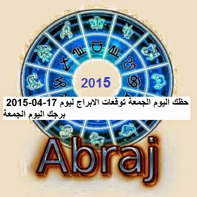 حظك اليوم الجمعة توقعات الابراج ليوم 17-04-2015  برجك اليوم الجمعة