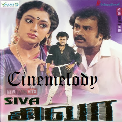 Tiger Siva Telugu Mp3 Songs Free  Download -1989