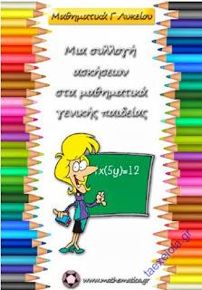 Λυμένες Ασκήσεις Μαθηματικών Μαθηματικών Στοιχεία Στατιστικής  Γ' Λυκείου