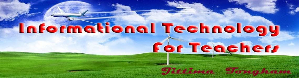 เทคโลโลยีสารสนเทศและการสื่อสารสำหรับครู