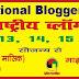 समय सारणी : अंतर्राष्ट्रीय ब्लॉगर सम्मेलन, काठमाण्डू