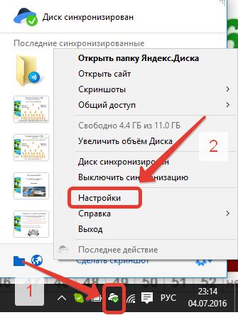 Как сделать скриншот при помощи яндекс диска