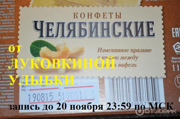 Суровая Челябинская конфета!