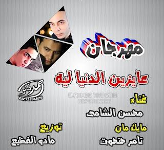 تحميل مهرجان عايزين الدنيا ليه غناء محسن الشامى وتامر حتحوت شعبى 2013