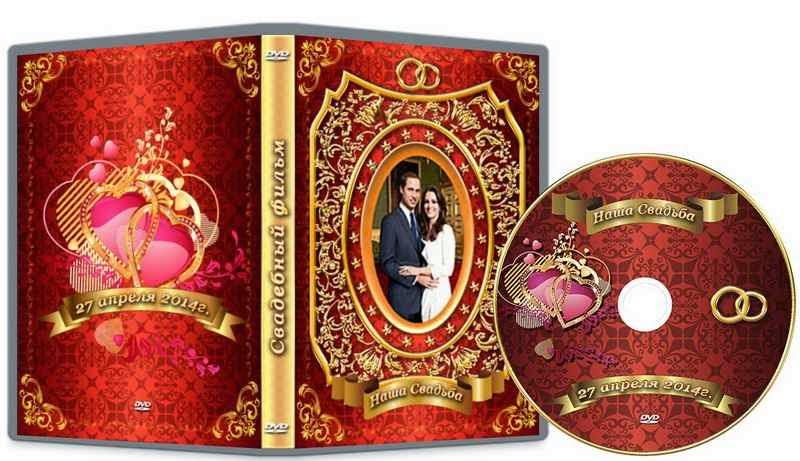 Свадьба dvd наша диск