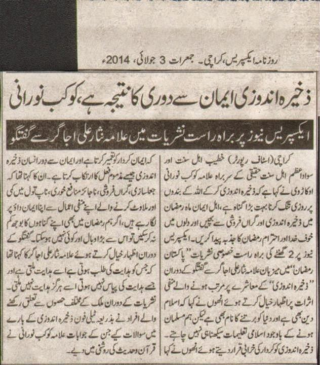ramadaan program tv newspaper clipping allama kaukab noorani okarvi