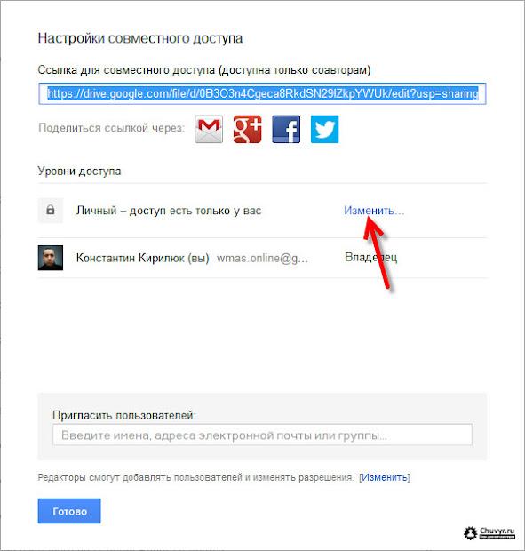 поделиться файлом загруженном в Google Drive
