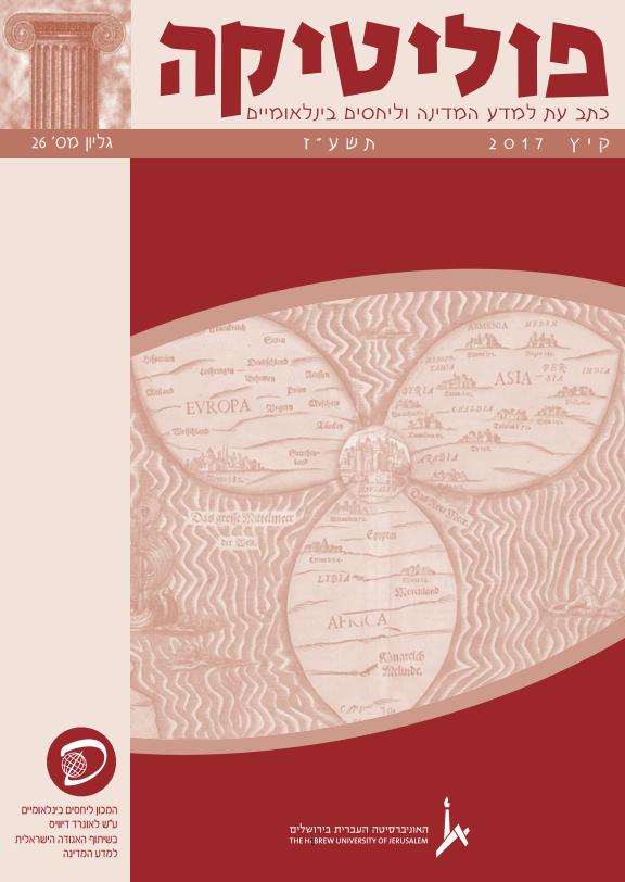 """""""פוליטיקה - כתב עת למדע המדינה וליחסים בינלאומיים"""" גיליון 26, קיץ 2017"""