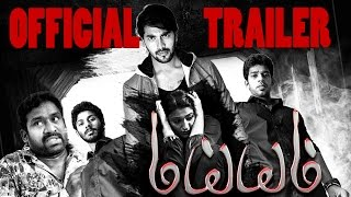 Maiem _ Latest Tamil Movie _ Official Trailer