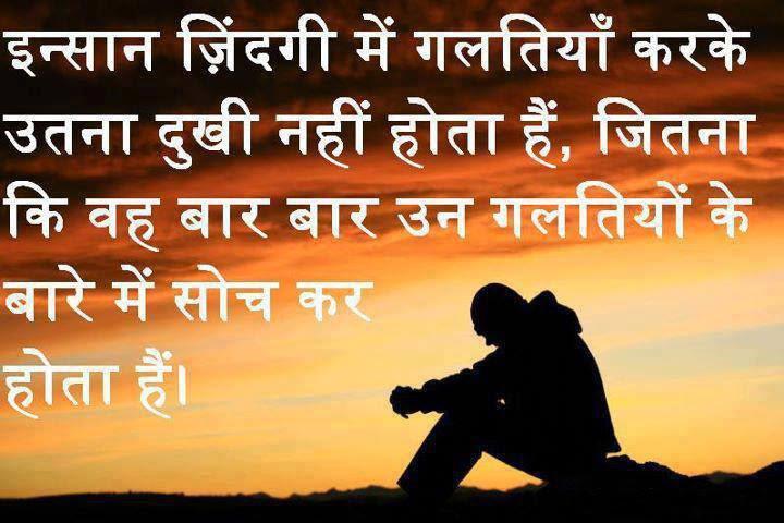 hindi sad love quotes shayari all type images