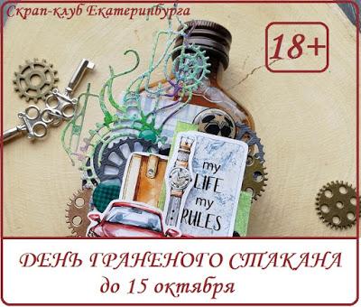 День граненого стакана 15/10