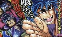 Weekly Shonen Jump, Classement, Actu Manga, Manga, Shueisha,