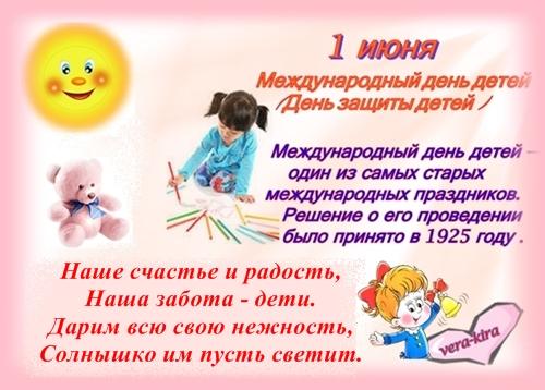 стихи на 1 июня детям государственная специализированная