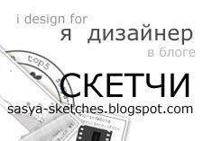 Была дизайнером блога СКЕТЧИ с октября по декабрь 2011 года