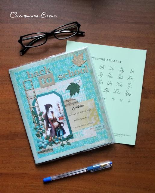 как украсить школьный дневник своими руками