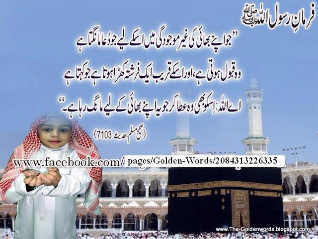 hadees mubarak, urdu hadees shreef, sahi muslim shareef hadees, hadees shareef, muslim sharref hadees 7103, hadees sharref book,