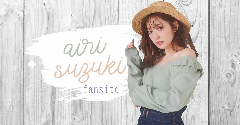 AIRI SUZUKI ONLINE (鈴木愛理オンライン)