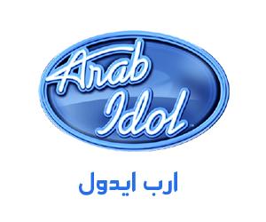 مشاهدة الحلقة الاولى من برنامج ارب ايدول 3 على MBC مصر