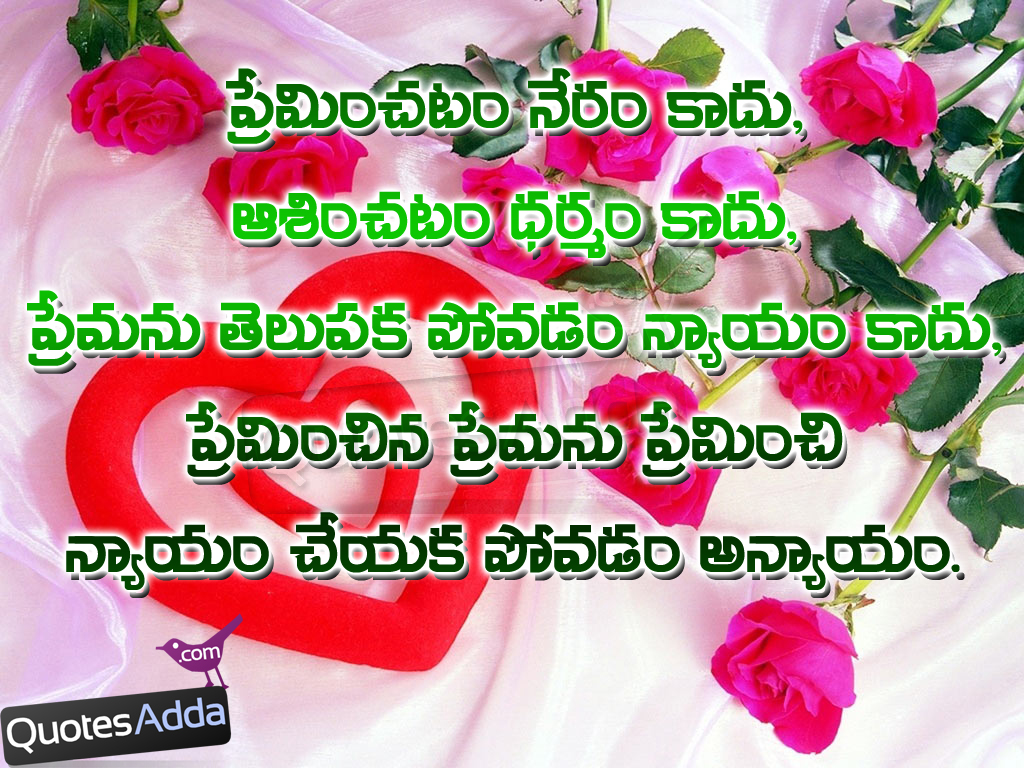 Telugu Love Quote Photos Beautiful Telugu Love Quote