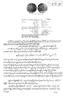 AD ၁၅၂၅-ခု ရခုိင္ဒဂၤါးေရွ႕မ်က္ႏွာစာ မူစလင္ကလီမာယုံၾကည္ခ်က္ပါၿခင္း