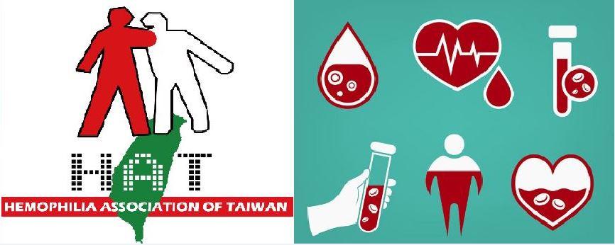 社團法人中華民國血友病協會