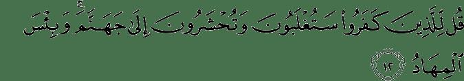 Surat Ali Imran Ayat 12