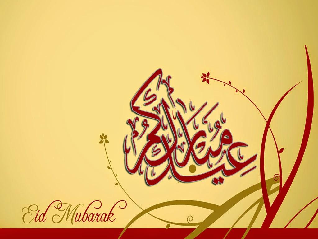 Eid Ul Fitar Mubarak Greeting Cards