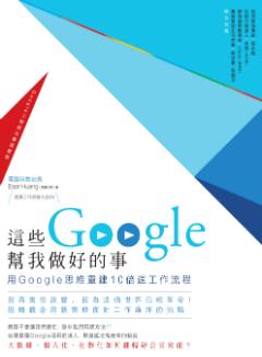 我的 Google 新書誠摯上市!點擊封面圖片看新書詳細介紹。