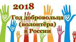 2018 год — Год добровольца (волонтера)
