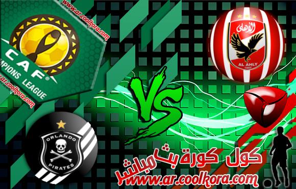 رابط مباراة أورلاندو بيراتس والأهلي بث مباشر دوري أبطال أفريقيا 2013 Orlando vs Al Ahly