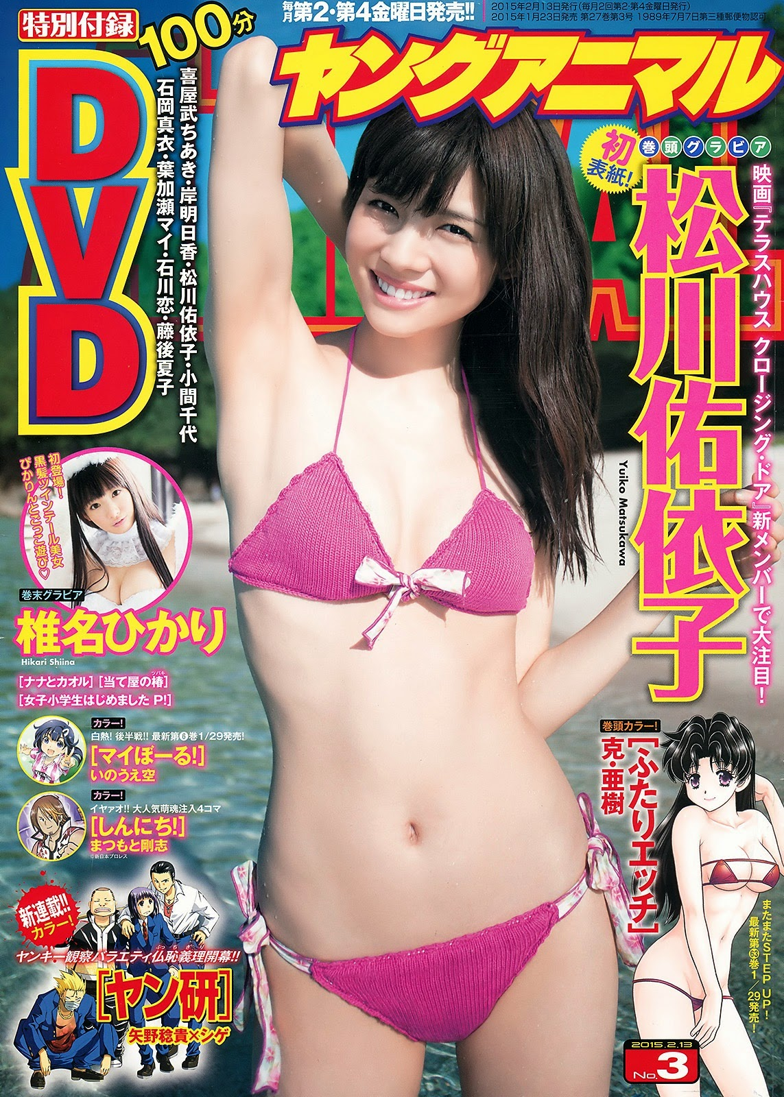 Yuiko Matsukawa 松川佑依子 Young Animal February 2015 Cover