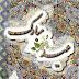 Pashto Eid Mubarak Cards 2014