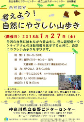 自然教室「考えよう!自然にやさしい山歩き」  1月18日まで参加者募集延長します!