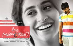 Pilla Nuvvu Leni Jeevitam 2015 Telugu Movie Watch Online