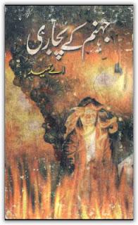 Jahanum ke pujari A Hameed