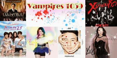 Download [Mp3]-[Hit Music] เพลงตริงใหม่อัพเดทในชุด Vampires Sumo Power 2015 Vol.1059 ออกวันที่ 21 พฤษภาคม 2558 4shared By Pleng-mun.com