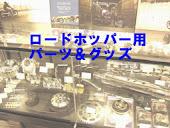 ロードホッパー用パーツ&グッズ