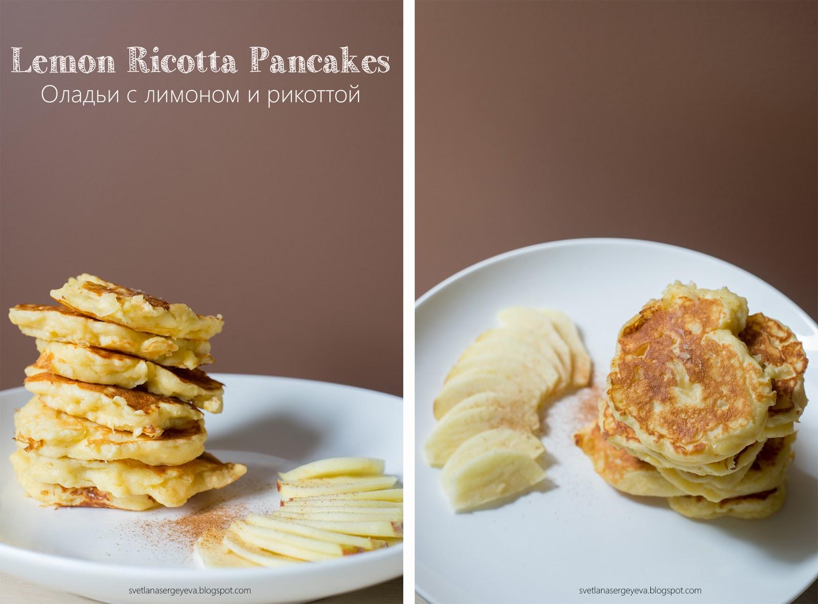 Lemon Ricotta Pancakes - Оладьи с лимоном и рикоттой