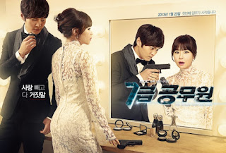 Seoul In Love Now ~♥: Korean Drama ♦ 7 Grade Civil Servant / 7급