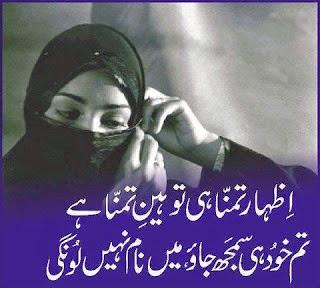 Izhar SMS Shayari In Urdu